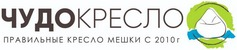 ЧУДО КРЕСЛО интернет-магазин кресел-мешков с 2010 года